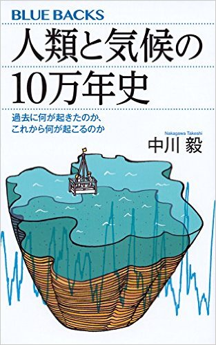 『人類と気候の10万年史』中川毅、ブルーバックス