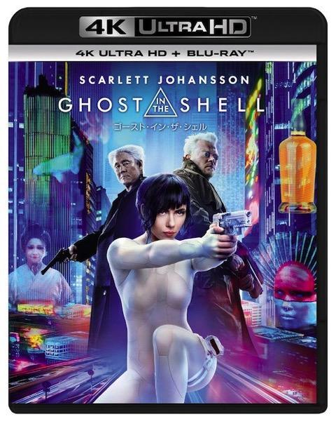 ゴースト・イン・ザ・シェル (4K ULTRA HD + Blu-rayセット)