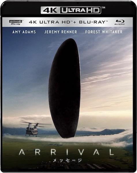 メッセージ 4K ULTRA HD ブルーレイセット [4K ULTRA HD + Blu-ray]