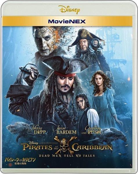 映画「パイレーツ・オブ・カリビアン/最後の海賊」の Blu-ray