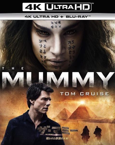 映画「ザ・マミー/呪われた砂漠の王女」の 4K UltraHD