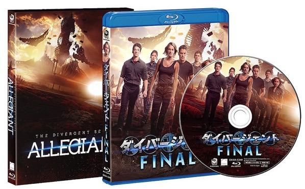 ダイバージェントFINAL [Blu-ray]
