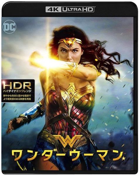 ワンダーウーマン<4K ULTRA HD&3D&2Dブルーレイセット>