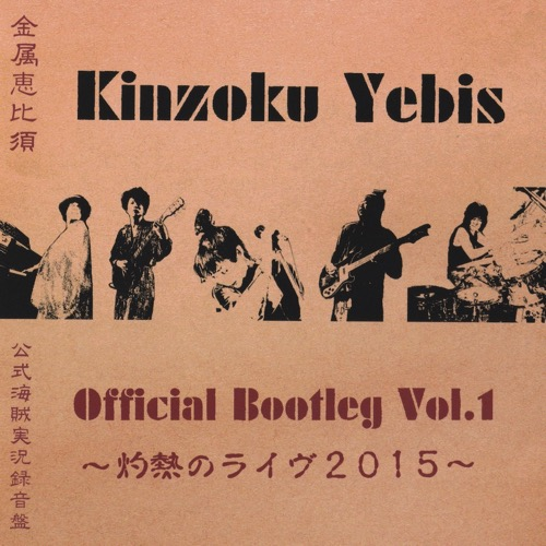 金属恵比須 / Official Bootleg Vol.1 灼熱のライヴ 2015