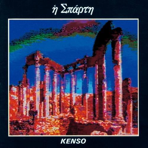 KENSO / スパルタ