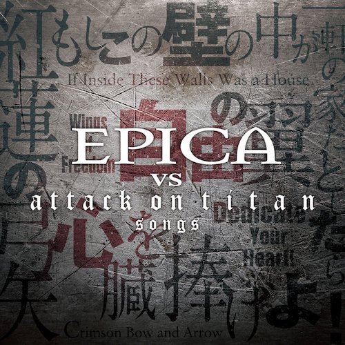 エピカ『EPICA VS attack on titan songs』【CD(TVアニメ『進撃の巨人』歴代オープニング主題歌収録)】