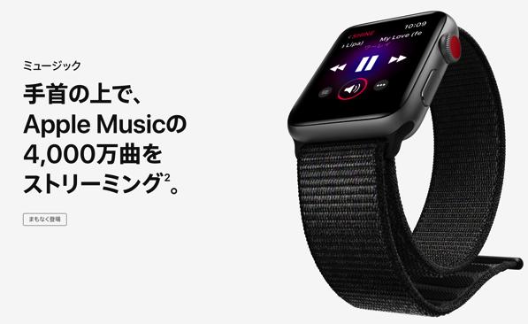 Apple Watch Series 3 Apple 日本