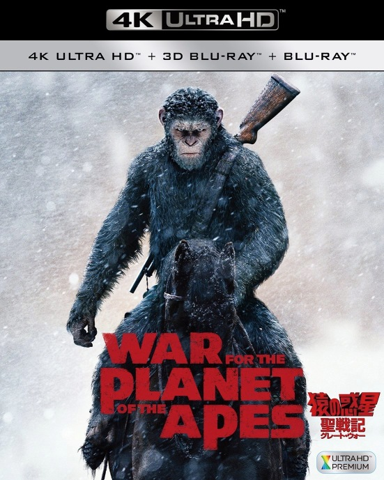 猿の惑星:聖戦記(グレート・ウォー) (3枚組)[4K ULTRA HD+3D+2Dブルーレイ]