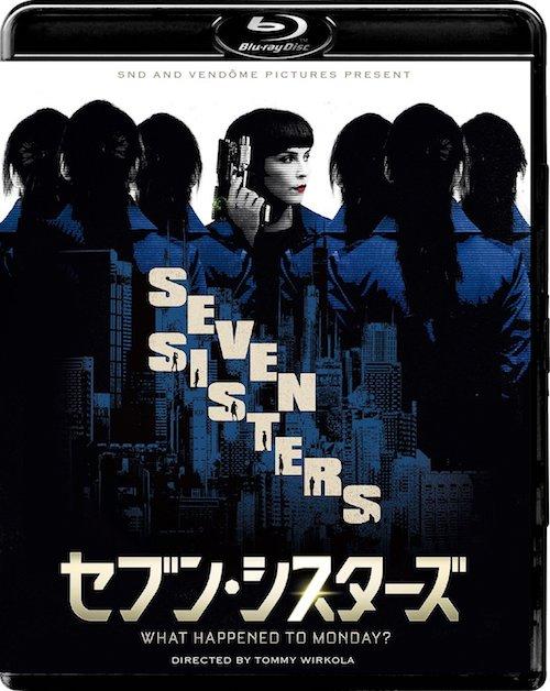 『セブン・シスターズ』の Blu-ray