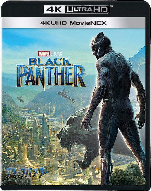 ブラックパンサー 4K UHD MovieNEX(3枚組)