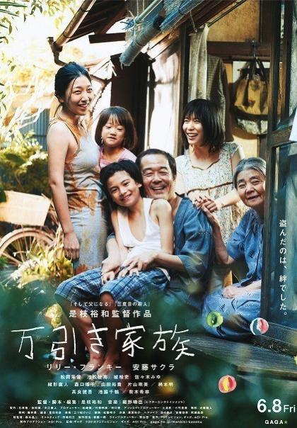 是枝裕和監督の映画『万引き家族』