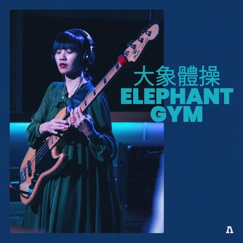 大象體操 / Elephant Gym on Audiotree Live - EP
