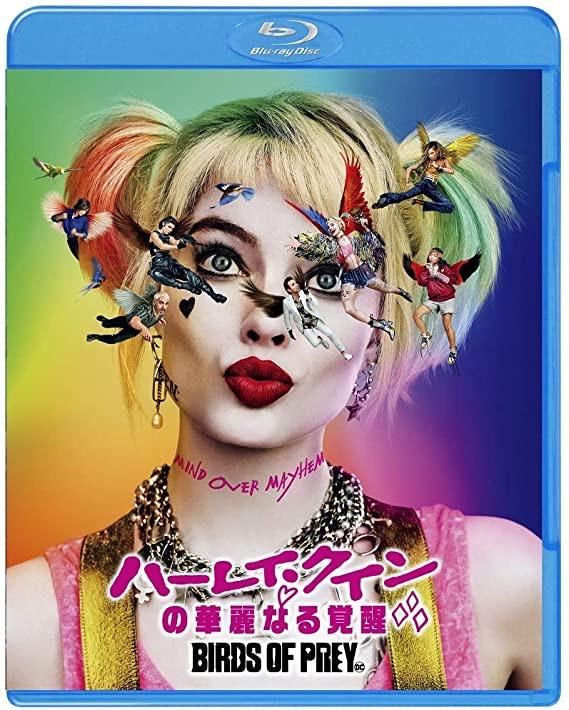 ハーレイ・クインの華麗なる覚醒 BIRDS OF PREY Blu-ray
