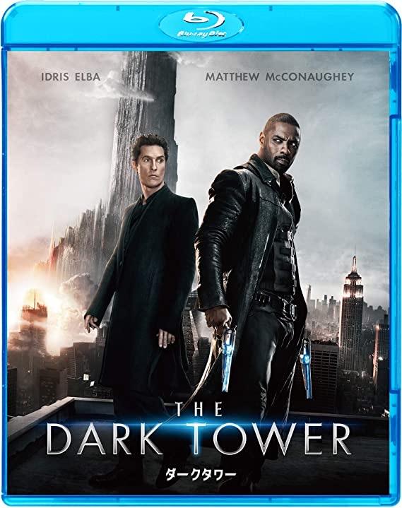 映画『ダーク・タワー』