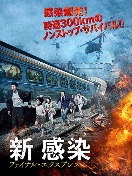 映画『新感染 ファイナル・エクスプレス』